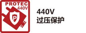 440V过压保护