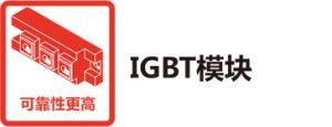 IGBT模块