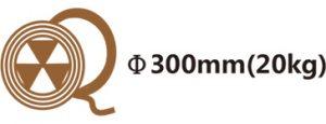 300mm(20kg)