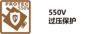 550V过压保护
